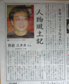 Suganuma_townnews081009_2