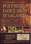 081011_sagamiko