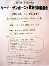 Suganuma090509_001
