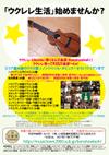 Bill_ukulele_may2010