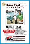 Barefootkurosawa