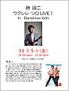 Live_katzseiji2011autumn