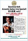 Yoshikawa_chuei2