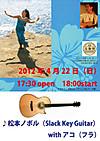 Matsumoto_ako120422