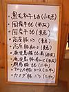 Syabusyabu2012tanabata_001