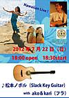 Matsumoto_akokari120722