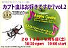 Live20121006