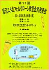 Suganuma_school2013