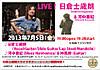 Higurashi_toshiroh20130705l