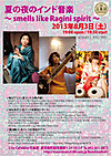 Indian_music20130803