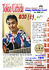 Uchida_tokio_live2013