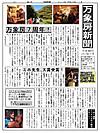 Newspaper3_2