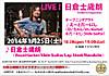 Higurashi_toshiro20140122li