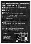 Matsun_st_live2014_2