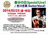 Yoshikawa_chuei20140321