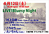 Bluesynight2014