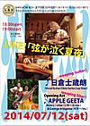 Higurashi_ag20140712_2