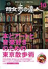 Sanpo_tatsujin20140921