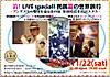 Noda_suganuma20141122