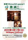 Katsuseiji_live20150117