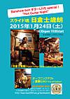 Higurashi20150124