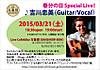Yoshikawa_chuei20150321