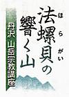 Horagainohibikuyama