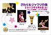 Live20150606omote