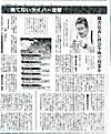 Mimoasahi20150729