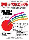 2015ukulelecontest_omote