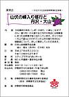 20150822_kouenkai_c