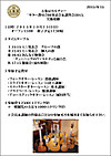 Guitarlesson_present2015