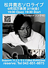 Matsui_takashi20160219_2