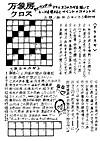 Puzzle_iwata201603