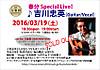 Yoshikawa_chuei2016soldout