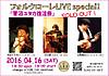 Suganuma_live20160416