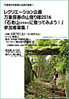Hiking_sekirohzan20160507