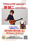 Katsuseiji_live20160716