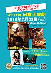 Higurashi20160723_2