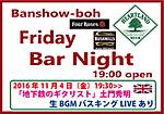 Fridaybarnight_domon