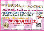 Uke_meeting2017jan