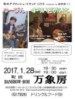 Banshobo20170128