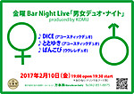 Fridaybarnight_live