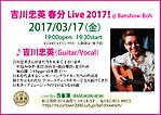Yoshikawachuei20170317