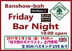 Fridaybarnight2017domon_2