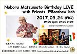 Matsumoto_noboru20170324
