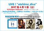 Bousyu_live20170401