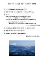 Hik_momokura20170429