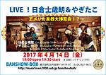 Higurashi_yagitako20170414