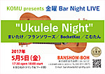 Ukulele_night